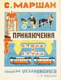 The Adventures of Tables and Chairs, text by Samuil Marshak, 1928 thanks to s-mashak.ru