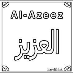 Names of Allah for coloring Kids Learning Activities, Teaching Kids, Learn Arabic Alphabet, Beautiful Names Of Allah, Allah Names, Islam For Kids, Photoshop Me, Learning Arabic, Names With Meaning