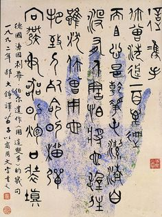By Huang Miaozi, Mit Dieson Händen, from The Art of Calligraphy in Modern China by Gordon Barrass. Looks like Chinese Seal Script.