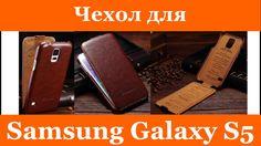 Чехол для Samsung Galaxy S5