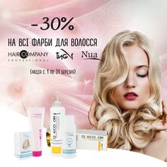 Весна – час для гарних перетворень! Розквітайте разом з http://eshoping.ua! Лише у березні: знижки 30% на усі фарби для волосся! Шукайте товари з відповідним стікером!