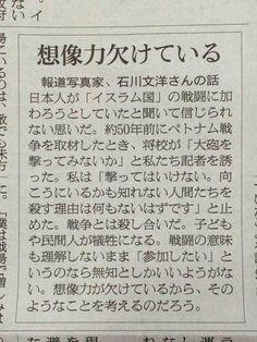 「『力試しをしたかった』日本人、シリアで戦った理由」『朝日新聞』2014年10月11日付。 この記事に石川文洋さんがコメント。曰く、戦闘の意味も理解しないまま「参加したい」というのなら無知