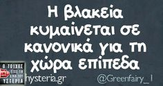 Sarcastic Quotes, Funny Quotes, Funny Greek, Funny Times, Free Therapy, Greek Quotes, Cheer Up, Puns, True Stories