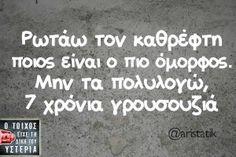 Ρωτάω τον καθρέφτη ποιος είναι ο πιο όμορφος Greek Quotes, True Words, Just For Laughs, Lol, Funny Shit, Funny Stuff, Best Quotes, Jokes, Humor