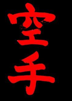 Karate Karate, I Tattoo, Cool Tattoos, Awesome Tattoos, Ninja, Dojo, Martial Arts, Japanese, Culture