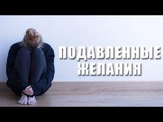 психолог Лабковский: Подавленные желания - YouTube