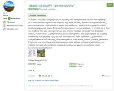 Περιμένουμε και τις δικές σας κριτικές στην σελίδα μας στο #TripAdvisor. Σας ευχαριστούμε πολύ για την υποστήριξη σας ! :-)          Visit our @tripadvisorus page and review us. Thank you for your support ! :-) #The_River_Restaurant #Ierapetra #Ιεράπετρα #Crete #Κρήτη River Restaurant, Tripadvisor Reviews, Crete, Trip Advisor, Good Things