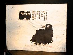 秋山 巌|Iwao Akiyama】|ギャルリーしんくら -Galerie Shinkura- Kuniyoshi, Block Prints, Wood Blocks, Folk, Stamps, Birds, Japanese, Artist, Painting