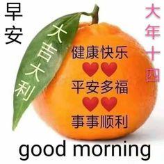 Good Morning Greetings, Mango, Fruit, Greed, Food, Chinese, Wallpaper, Cards, Good Morning