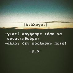 Greek Quotes, Say Something, Self Improvement, Insta Like, Love Story, Love Quotes, Advice, Mood, Motivation