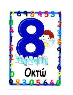 Ελένη Μαμανού: Kαρτέλες με τους Αριθμούς Kids Rugs, Symbols, Letters, Home Decor, Worksheets, Art, Greek, Number, Art Background