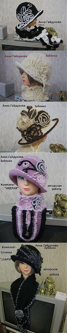 авторские головные уборы Анна Гайдукова(Зубенко).