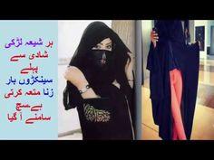 ہر شیعہ لڑکی شادی سے پہلے سینکڑوں بار زنا متعہ کرتی ہے۔سچ سامنے آ گیا