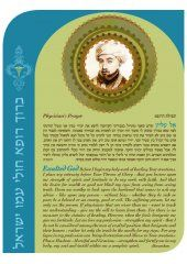 Physician Judaica
