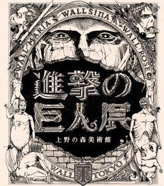 進撃の巨人展/2014.Dec〜2015.Jan