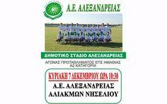 Την Κυριακή ο αγώνας Α.Ε. Αλεξάνδρειας-Νησελίου