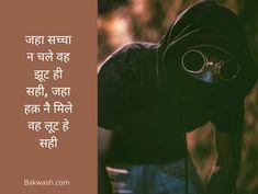 Attitude Shayari for Boys हिंदी मे HD Images] Attitude Era, Attitude Thoughts, Good Attitude, Attitude Status, Attitude Of Gratitude, Positive Attitude, Attitude Quotes, Shayari Image, Shayari In Hindi