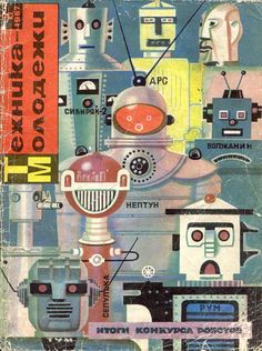 "Soviet magazine ""Technica-Youth"", with robots on the cover, 1967. Too awesome for words (thanks to Pentax for the updated info)"