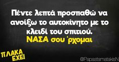 Funny Images, Funny Photos, Funny Greek, Funny Picture Quotes, Try Not To Laugh, Greek Quotes, Funny Clips, True Words, Funny Jokes