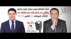 0ac496d89 صائد الهاكرز وليد حجاج مع معتزعبد الفتاح ضيف برنامج ولكن على راديو مصر 8.