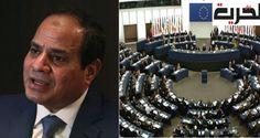 شاهد الاتحاد الاوروبي يعلن عن وقف جميع المساعدات لمصر ويطالب بالتحقيق مع السيسي لارتكابه جرائم ضد الانسانية - شبكة نبض الحرية الاخبارية