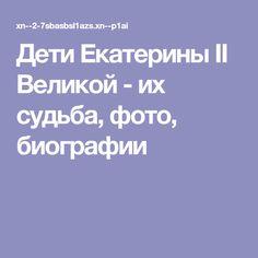 Дети Екатерины II Великой - их судьба, фото, биографии