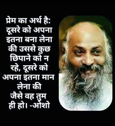 Osho Quotes Love, Osho Hindi Quotes, I Miss You Quotes, Missing You Quotes, Spiritual Quotes, Quotations, Best Quotes, Inspirational Quotes, Inner Child Healing
