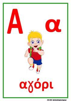 Greek Alphabet, Alphabet Book, School Lessons, School Hacks, School Tips, Speech Activities, Activities For Kids, Learn Greek, Greek Language