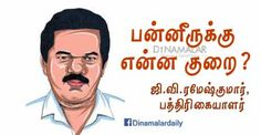 பன்னீருக்கு என்ன குறை? ஜி.வி.ரமேஷ்குமார் பத்திரிகையாளர்  மூன்றாவது முறையாக முதல்வராக ஓ.#பன்னீர்செல்வம் பொறுப்பேற்று மூன்று வாரங்கள் முடிந்து விட்டன...#Dinamalar #Panneerselvam #Tamilnadu #Sasikala ...  மேலும் படிக்க : http://www.dinamalar.com/news_detail.asp?id=1678376