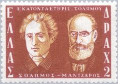 Stamp: D. Solomos and N. Old Stamps, Greek Culture, Stamp Collecting, Postage Stamps, Greece, Gallery, Movie Posters, Decoupage, Art