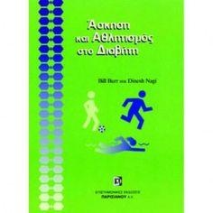 Άσκηση και Αθλητισμός στο Διαβήτη Chart, Logos, Logo