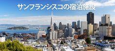 サンフランシスコでの滞在先が決まっていない?それでは、こちらのリストをご覧下さい!