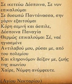Orthodox Prayers, Orthodox Christianity, Greek Quotes, Savior, Wise Words, Saints, Religion, Spirituality, Salvador