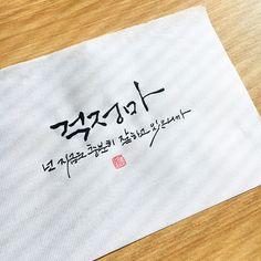 걱정마 / 걱정마, 넌 지금도 충분히 잘하고 있으니까소담. 2018.#소담캘리 #캘리그라피 #캘리 #일상여행 #소담.none { display:none !important; } Korean Handwriting, Korean Quotes, K Wallpaper, Cool Lettering, Learn Korean, Great Words, Caligraphy, Wise Quotes, Diy And Crafts