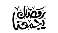 #ramadan #ramadanmubarak #ramadankareem #ramadanquotes #ramadanprintables Ramadan Sweets, Ramadan Cards, Ramadan Wishes, Mubarak Ramadan, Eid Cards, Ramadan Photos, Ramadan Images, Cute Tumblr Pictures, Breastfeeding Tattoo