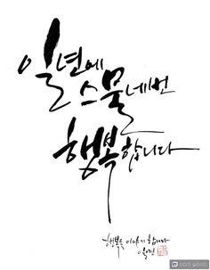 행복한 캘리그라피 예쁜글씨 모음 : 네이버 블로그