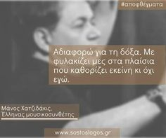 Greek Quotes, Its A Wonderful Life, Wisdom Quotes, Thoughts, Sayings, Words, Random Things, Inspiration, Crafts