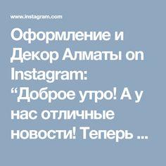 """Оформление и Декор Алматы on Instagram: """"Доброе утро! А у нас отличные новости! Теперь вы можете заказать отдельные элементы бумажного декора для своих мероприятий, а так же для…"""" • Instagram"""