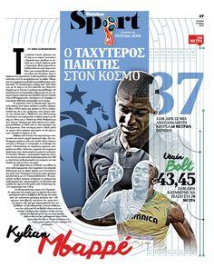 Layout, Word cup 2018 Russia, France, Kylian Mbappé - Usain Bolt, newspaper Fileleftheros