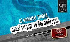 Δε φοβάμαι τίποτα @k0stasP - http://stekigamatwn.gr/s5383/