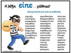 English Help, Greek Alphabet, Visual Aids, My Children, Vocabulary, Mario, Teaching, Education, Comics