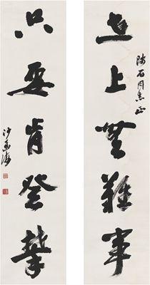 SHA MENGHAI (1900~1992)FIVE-CHARACTER COUPLET IN CURSIVE SCRIPT Ink on paper, couplet 133.5×31cm×2 沙孟海(1900~1992) 草書 五言聯 紙本 對聯 識文:世上無難事,只要肯登攀。 款識:師石同志正,沙孟海。 鈐印:沙文若鉨(白) 赤鄞沙氏(白)