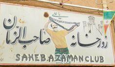 """Pancetta da smaltire? Stanchi della solita palestra? Iscrivetevi al Club ZurkhanehSaheb A Zaman di Yazd! Zurkhaneh significa letteralmente """"casa della forza"""" ed è la """"palestra"""" in cui si pratica l..."""