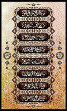 Ayet el-kürsi – Best of Wallpapers for Andriod and ios Arabic Calligraphy Art, Arabic Art, Quran Arabic, Islam Quran, Islamic Art Pattern, Pattern Art, Beauty And The Beast Bedroom, Arabesque, Iphone Wallpaper Video