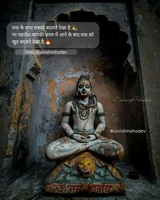 Aghori Shiva, Rudra Shiva, Cute Attitude Quotes, Good Thoughts Quotes, Maa Kali Images, Lord Shiva Mantra, Mahadev Quotes, Lord Shiva Pics, Mahakal Shiva
