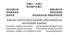 Japanese & Russian reverse side of Business Card with descriptions. Tax Debt Relief, Enrolled Agent, Tax Payment, Federal Income Tax, Freedom Of Information Act, Tax Preparation, Law, Finance, Positivity