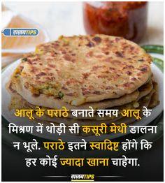 Home trick home Natural Health Tips, Good Health Tips, Cooking Tips, Cooking Recipes, Snack Recipes, Food Tips, Healthy Indian Recipes, Ethnic Recipes, Paratha Recipes