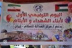 جشن اتحاد ایران و فلسطین در غزه برگزار شد