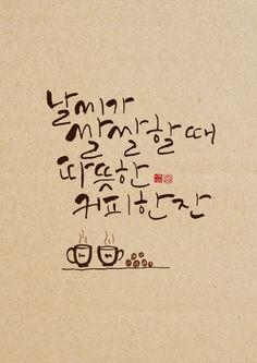 calligraphy_날씨가 쌀쌀할 때 따뜻한 커피한잔