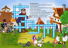 Кроссворды. Сказки Crossword, Fairy Tales, Pinocchio, Drawings, Crossword Puzzles, Fairytail, Adventure Movies, Fairytale, Adventure